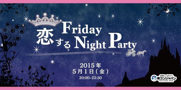 【天神の恋活パーティー】街コンジャパン主催 2015年5月1日