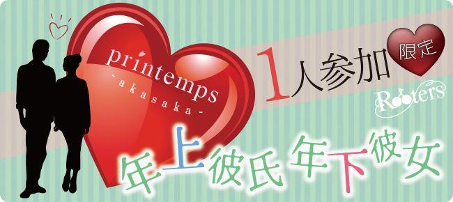 【赤坂の恋活パーティー】株式会社Rooters主催 2015年6月17日