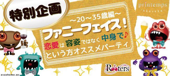 【赤坂の恋活パーティー】Rooters主催 2015年6月21日