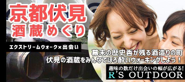 【京都府その他のプチ街コン】R`S kichen主催 2015年5月3日