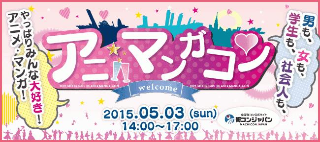 【天神のプチ街コン】街コンジャパン主催 2015年5月3日