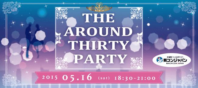 【天神の恋活パーティー】街コンジャパン主催 2015年5月16日