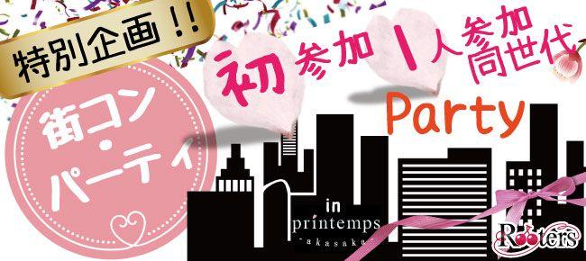 【赤坂の恋活パーティー】株式会社Rooters主催 2015年6月25日