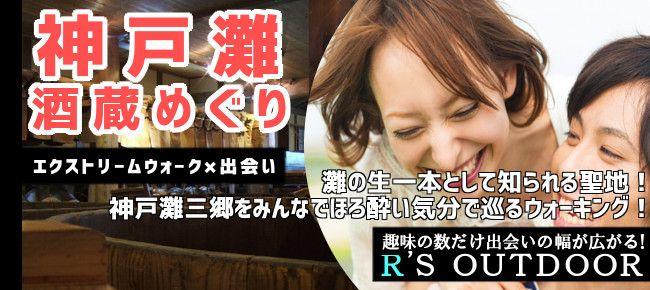 【神戸市内その他のプチ街コン】R`S kichen主催 2015年5月5日