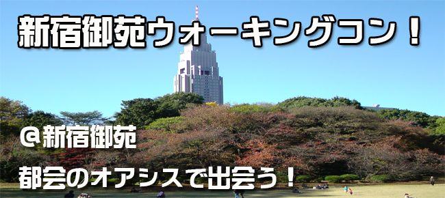 【新宿のプチ街コン】e-venz(イベンツ)主催 2015年5月5日