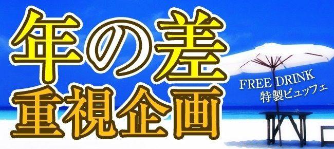 【新宿の恋活パーティー】ドラドラ主催 2015年6月12日