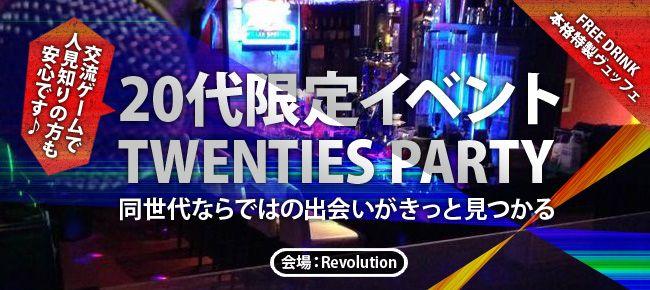 【新宿の恋活パーティー】ドラドラ主催 2015年6月19日