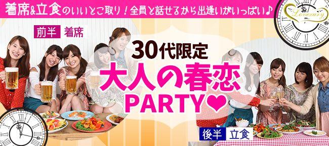 【横浜市内その他の恋活パーティー】ラブジュアリー主催 2015年5月3日