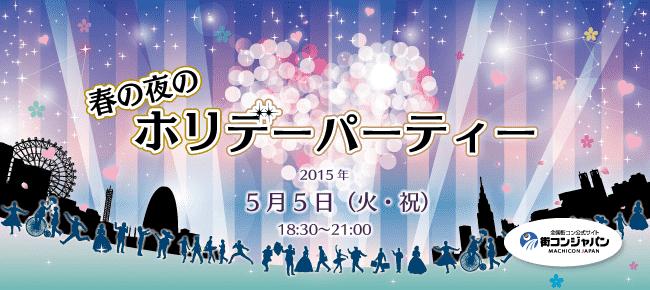 【天神の恋活パーティー】街コンジャパン主催 2015年5月5日