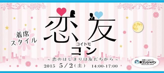 【天神のプチ街コン】街コンジャパン主催 2015年5月2日