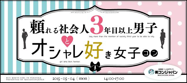 【天神の街コン】街コンジャパン主催 2015年5月4日