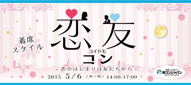 【天神のプチ街コン】街コンジャパン主催 2015年5月6日