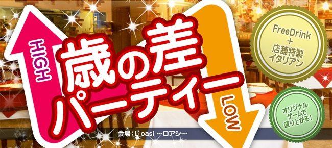 【大宮の恋活パーティー】ドラドラ主催 2015年6月27日