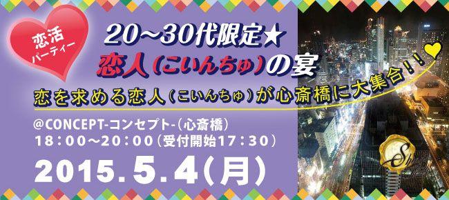 【心斎橋の恋活パーティー】SHIAN'S PARTY主催 2015年5月4日