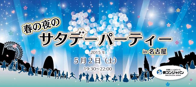 【名古屋市内その他の恋活パーティー】街コンジャパン主催 2015年5月2日