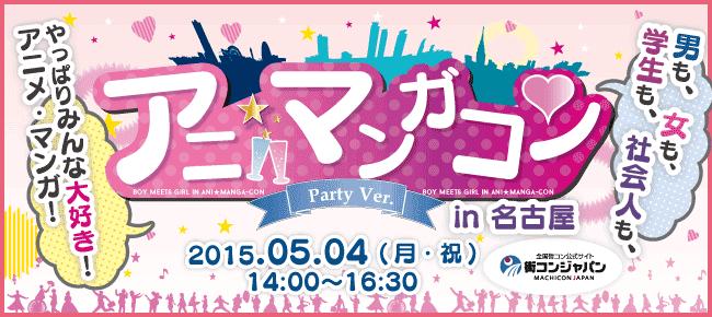 【名古屋市内その他の恋活パーティー】街コンジャパン主催 2015年5月4日