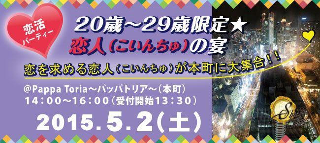 【大阪府その他の恋活パーティー】SHIAN'S PARTY主催 2015年5月2日