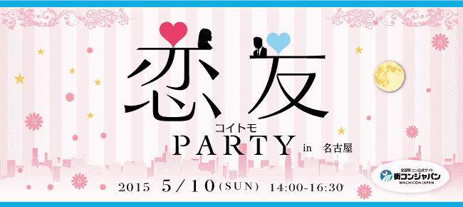 【名古屋市内その他の恋活パーティー】街コンジャパン主催 2015年5月10日