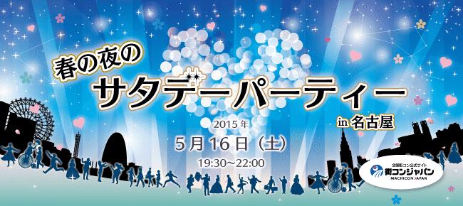 【名古屋市内その他の恋活パーティー】街コンジャパン主催 2015年5月16日