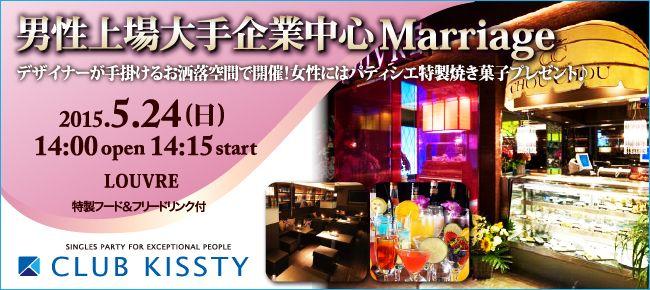 【その他の婚活パーティー・お見合いパーティー】クラブキスティ―主催 2015年5月24日