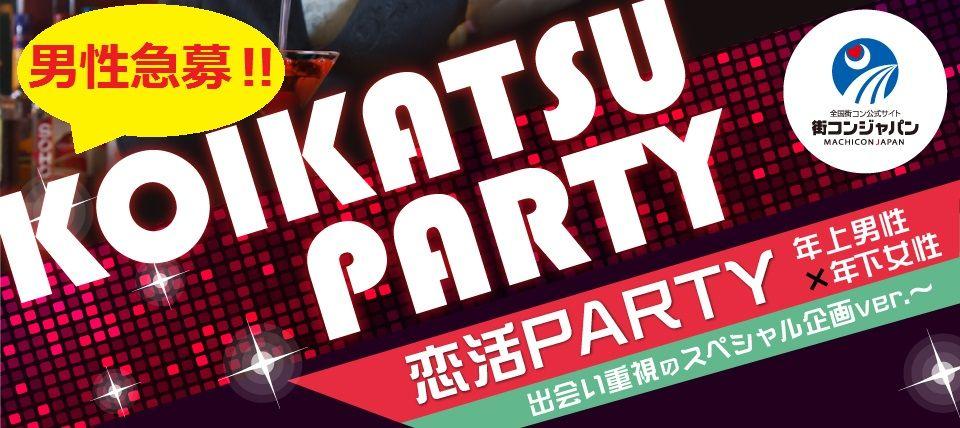 【旭川の恋活パーティー】街コンジャパン主催 2015年5月17日