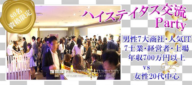 【銀座の恋活パーティー】株式会社フュージョンアンドリレーションズ主催 2015年6月25日