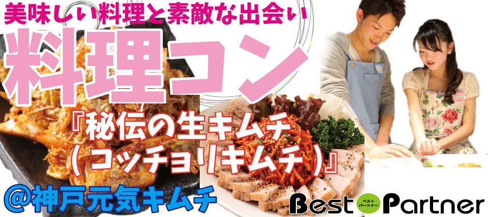 【神戸市内その他のプチ街コン】ベストパートナー主催 2015年6月6日