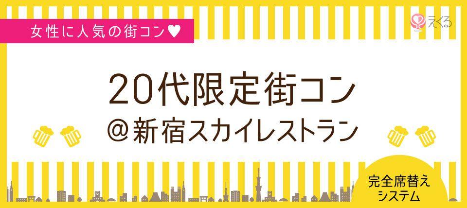 【新宿の街コン】えくる主催 2015年6月7日