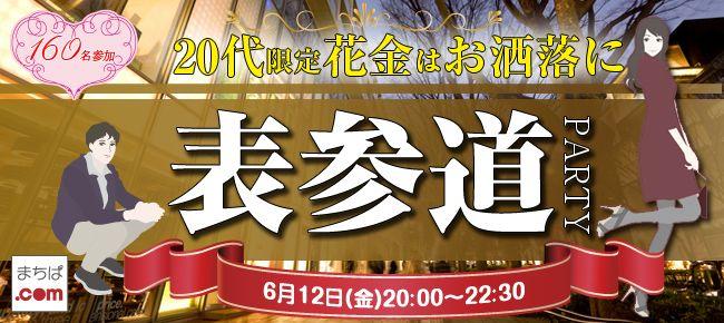 【表参道の恋活パーティー】Surely株式会社主催 2015年6月12日