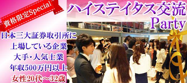 【心斎橋の恋活パーティー】株式会社フュージョンアンドリレーションズ主催 2015年5月24日