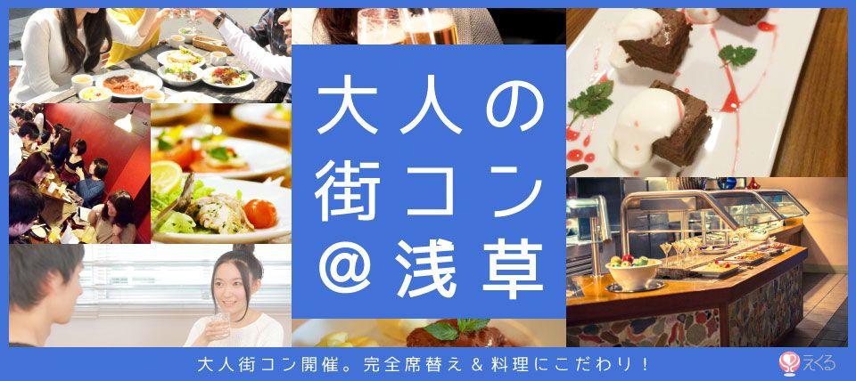 【浅草の街コン】えくる主催 2015年6月13日