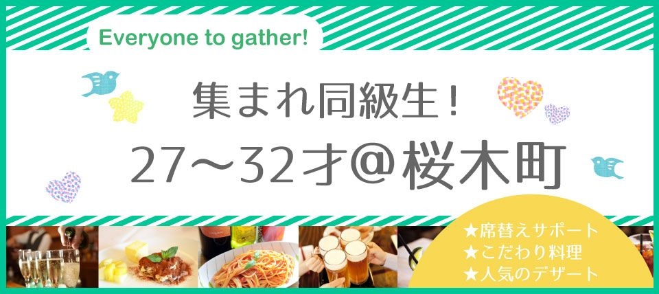 【神奈川県その他の街コン】えくる主催 2015年6月13日