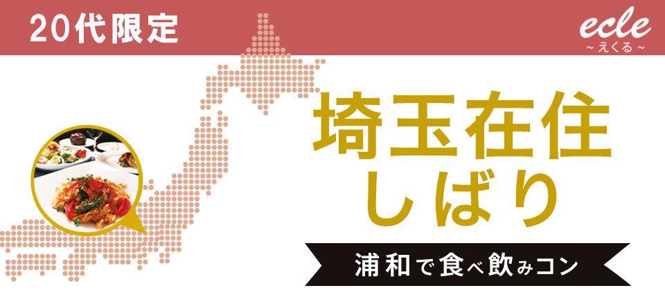 【浦和の街コン】えくる主催 2015年6月13日