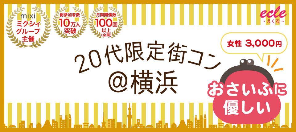 【横浜市内その他の街コン】えくる主催 2015年6月14日