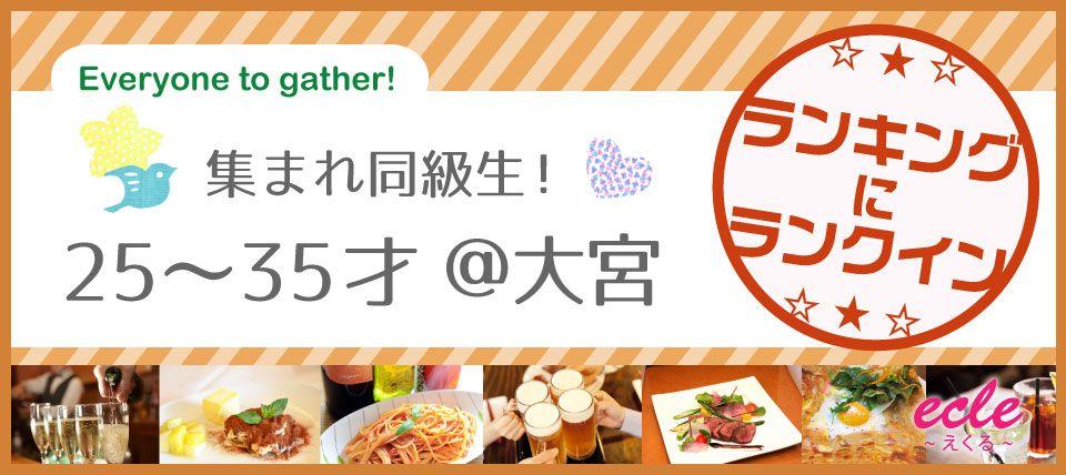 【さいたま市内その他の街コン】えくる主催 2015年6月14日