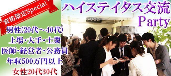 【大阪府その他の恋活パーティー】株式会社フュージョンアンドリレーションズ主催 2015年5月29日