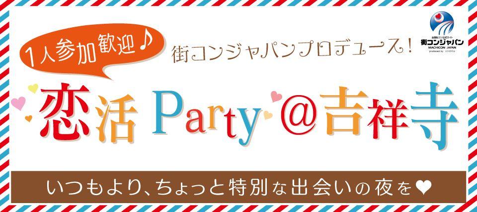 【吉祥寺の恋活パーティー】街コンジャパン主催 2015年5月6日