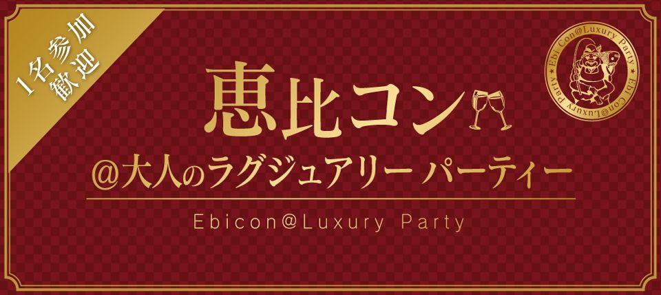 【恵比寿の恋活パーティー】街コンジャパン主催 2015年5月9日