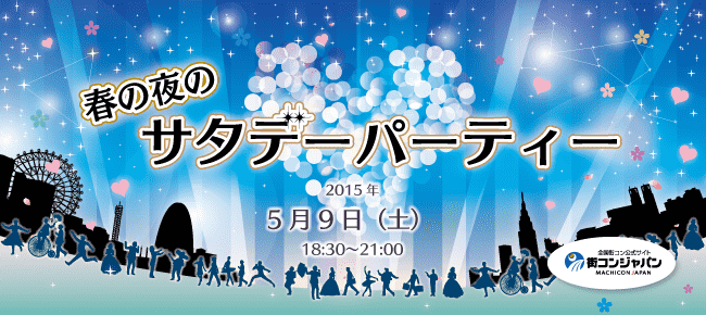 【天神の恋活パーティー】街コンジャパン主催 2015年5月9日