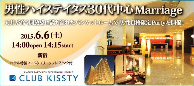 【渋谷の恋活パーティー】クラブキスティ―主催 2015年6月6日
