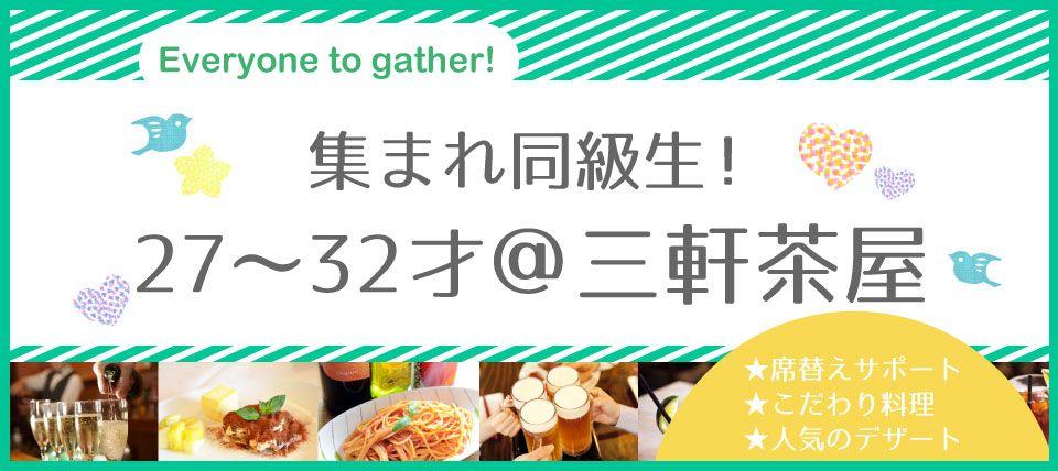 【東京都その他の街コン】えくる主催 2015年6月27日