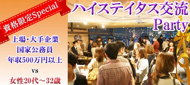 【梅田の恋活パーティー】株式会社フュージョンアンドリレーションズ主催 2015年5月10日