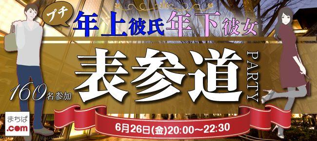 【渋谷の恋活パーティー】Surely株式会社主催 2015年6月26日