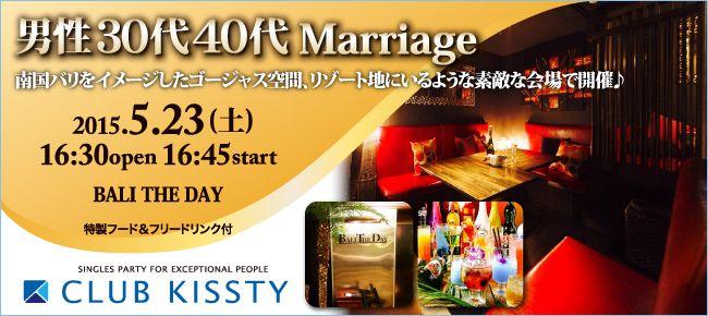 【その他の婚活パーティー・お見合いパーティー】クラブキスティ―主催 2015年5月23日