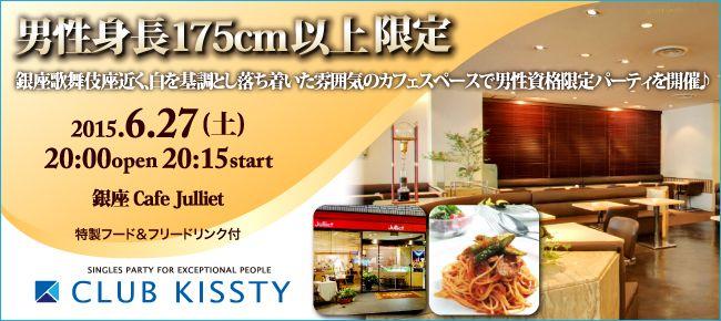 【銀座の恋活パーティー】クラブキスティ―主催 2015年6月27日