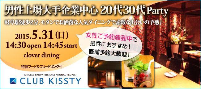 【岐阜県その他の恋活パーティー】クラブキスティ―主催 2015年5月31日