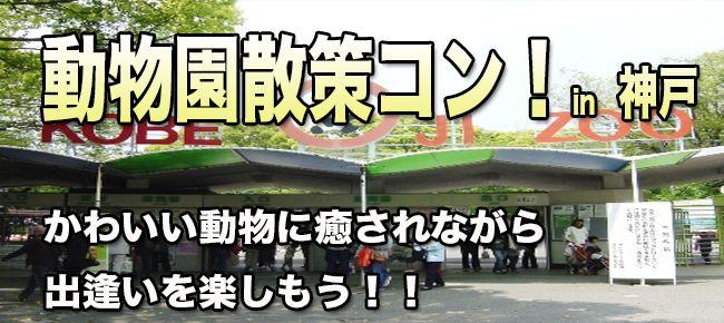 【神戸市内その他のプチ街コン】e-venz(イベンツ)主催 2015年5月10日
