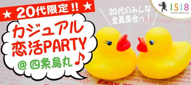 【京都府その他の恋活パーティー】ICHIGO ICHIE Club主催 2015年5月4日
