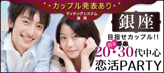 【銀座の恋活パーティー】シャンクレール主催 2015年6月6日
