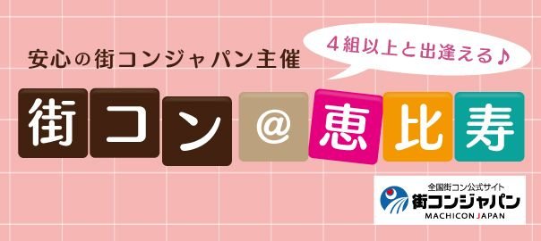【恵比寿の街コン】街コンジャパン主催 2015年5月2日